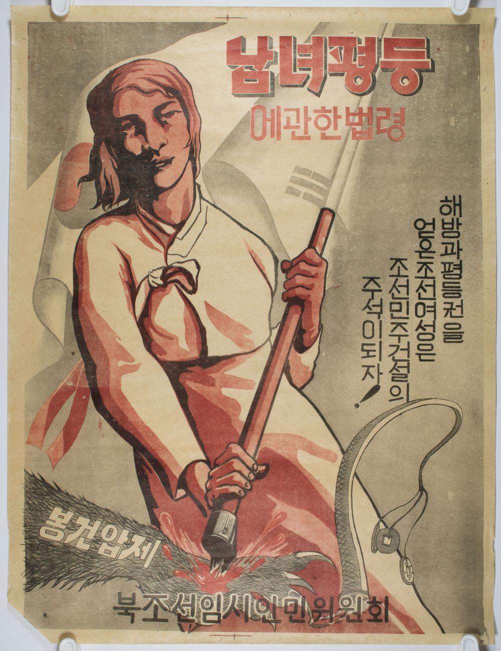 NORTH KOREAN WAR ERA POSTER