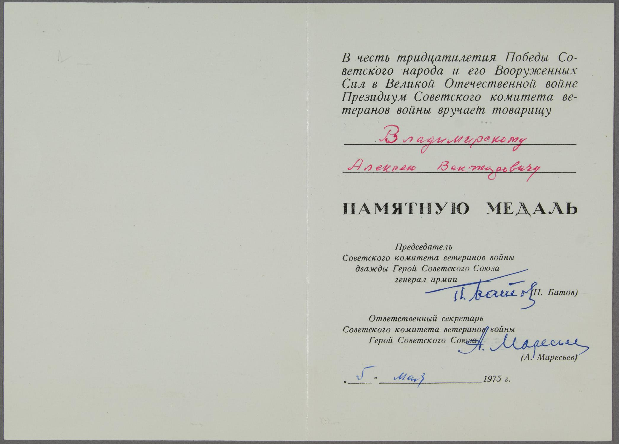 RUSSIAN MEDAL WITH CERTIFICATE SIGNED BY MARESYEVA AND BATOV