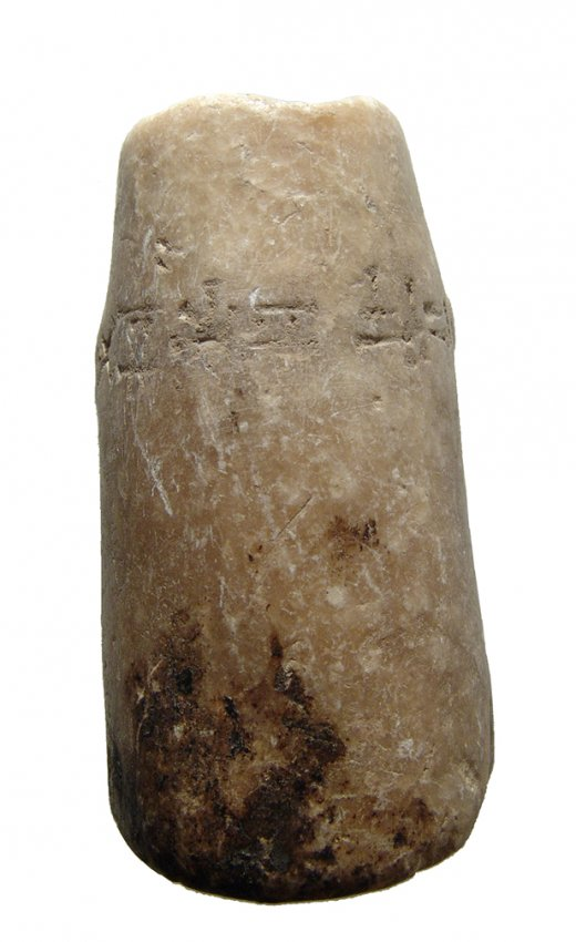 Important Sumerian cylindrical jar with cuneiform inscription