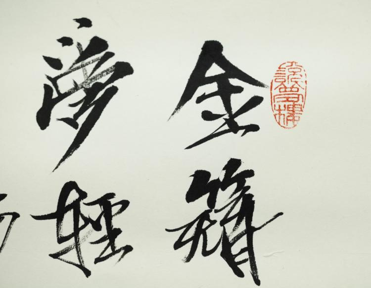 Chinese Ink Calligraphy On Paper Signed