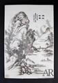 Chinese Ink Color Plaque Depicted Landscape Scene