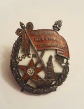 Russian Soviet Silver Enamel Badge