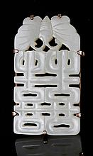 Qing Dynasty Jade Carved Double Happiness Plaque
