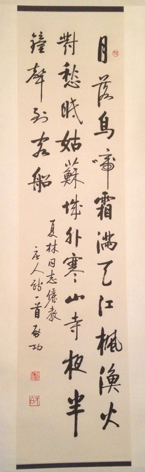 Chinese Ink Calligraphy Painting Signed