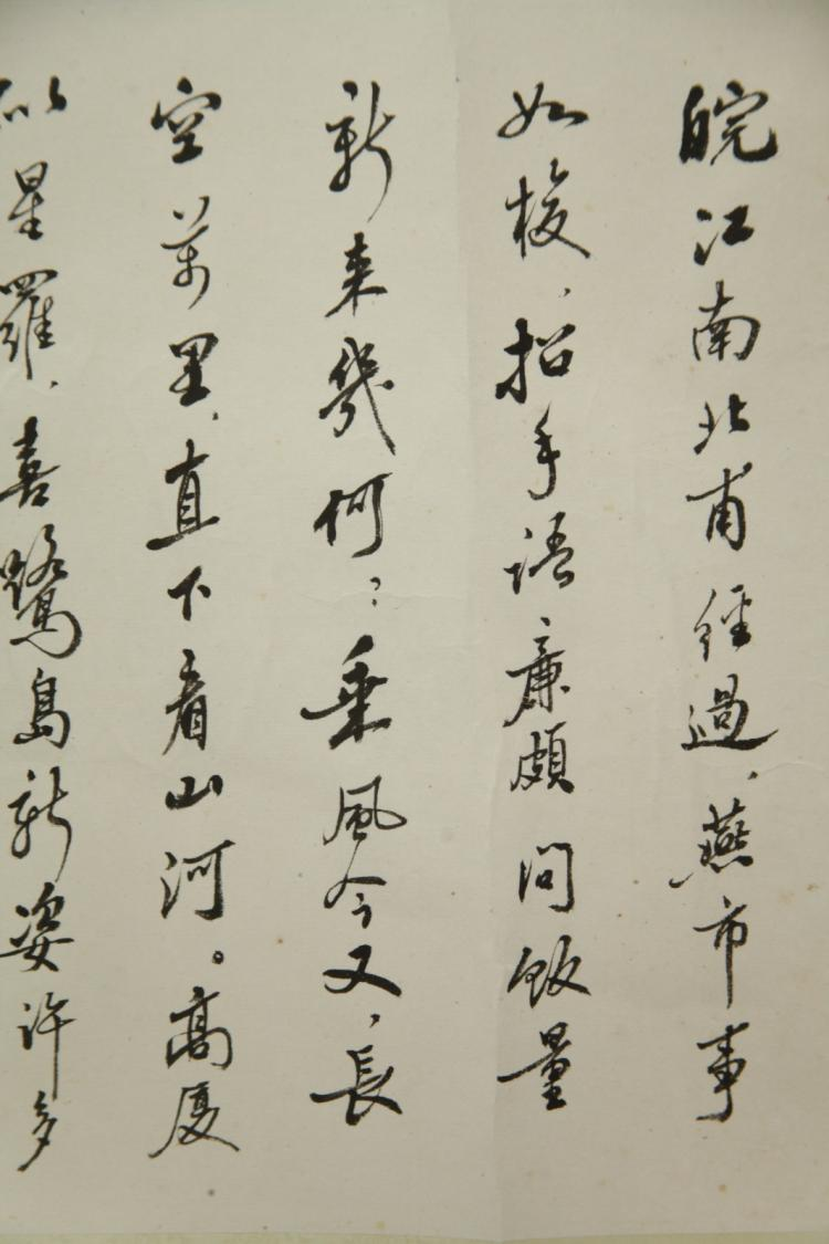 Chinese Ink Calligraphy On Paper