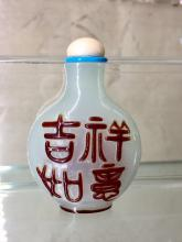Chinese Red Overlaind Glass Snuff Bottle