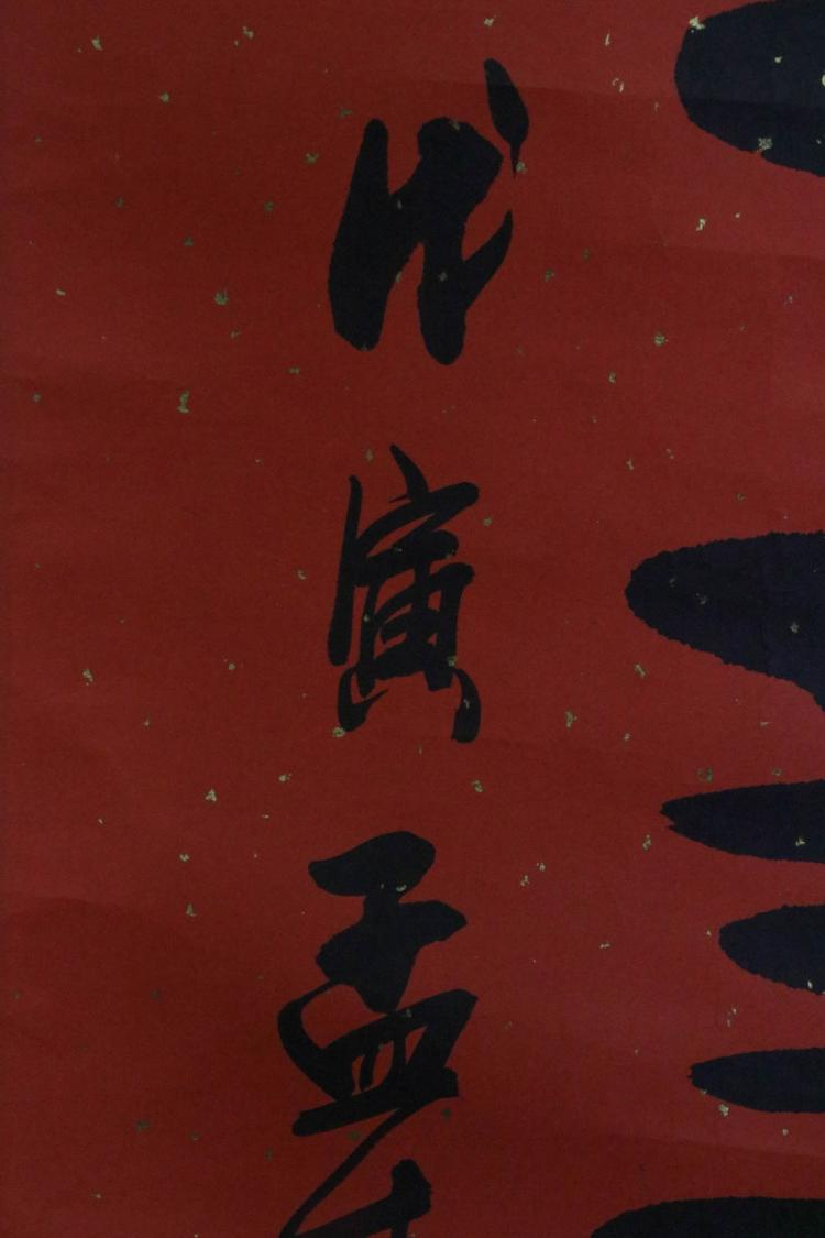 Chinese Calligraphy Painting Signed
