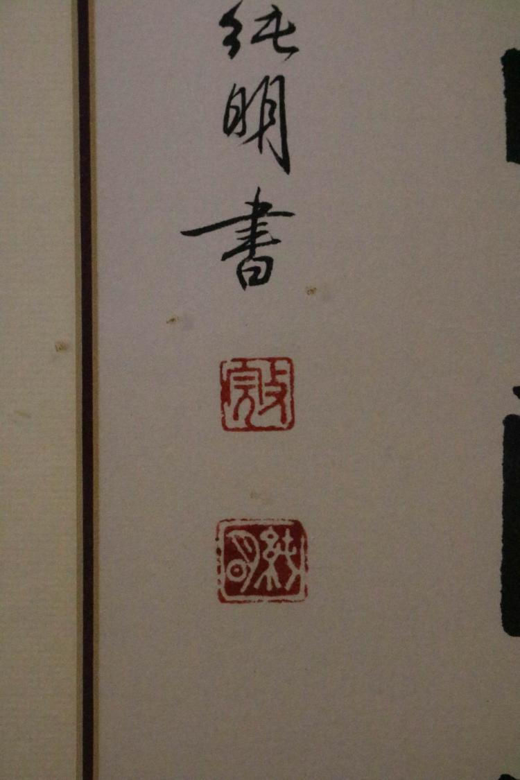 Chinese Ink Calligraphy Signed