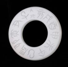 Qing Dynasty White Jade Bi Incised Letters