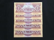 5 Pieces of Chinese Paper Money