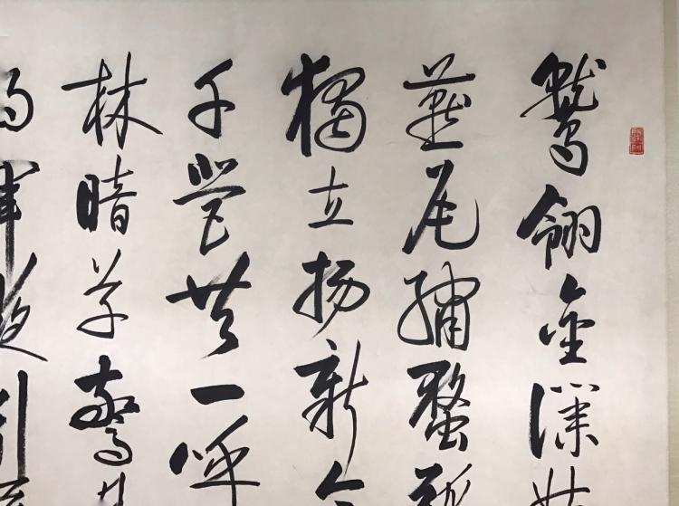 Chinese Ink Calligraphy Painting On Paper