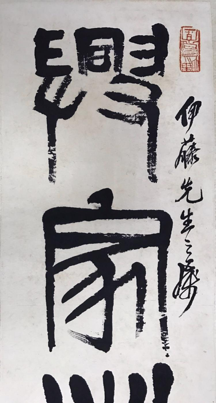 Pair Of Ink Calligraphy Signed