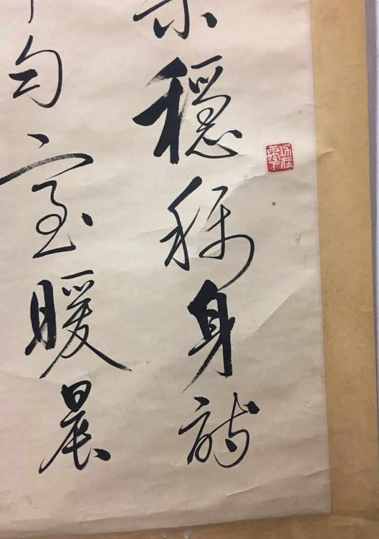 Chinese Ink Calligraphy On Scroll Signed Qigong