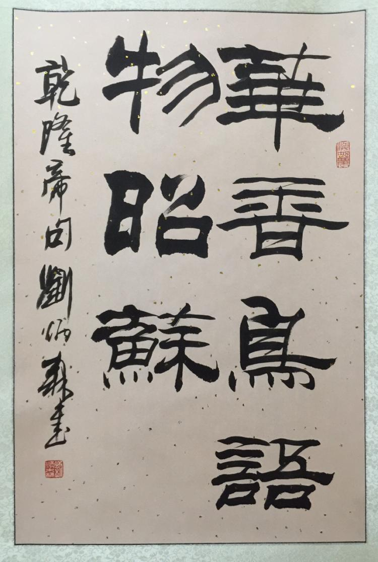 Chinese Water Color Calligraphy By Liu Bingshen