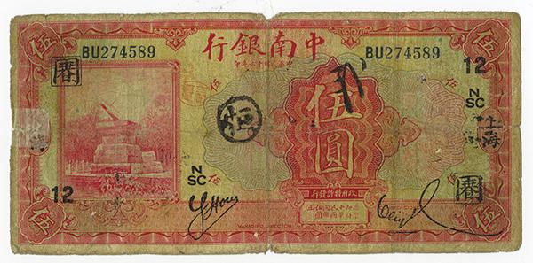 Asian Paper Money eBay