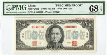 Central Bank of China, 1945 Issue
