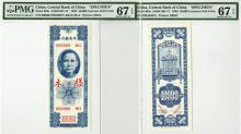 Central Bank of China, 1948