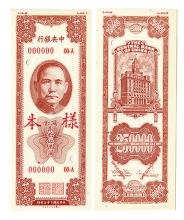 Central Bank of China, 1948 Essay Specimen Banknote.