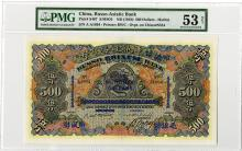 Russo-Asiatic Bank, 1910, ?Harbin Branch? Provisional Issue.