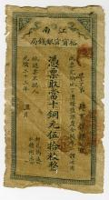 Kiangnan Yu-Ning Government Bank, 1907 Banknote Issue.