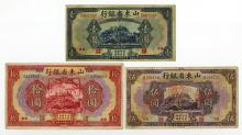 Provincial bank of Shantung, 1925