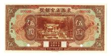 Provincial Bank of Three Eastern Provinces, 1929 Issue Specimen.