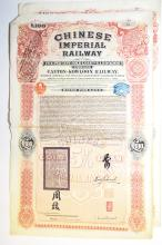 Chinese Imperial Railway, Canton-Kowloon Railway, 1907 Issued Bond.