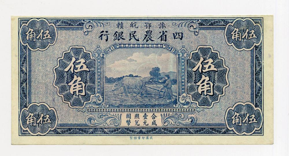 Agricultural Bank of the Four Provinces, 1933 Remainder Banknote.