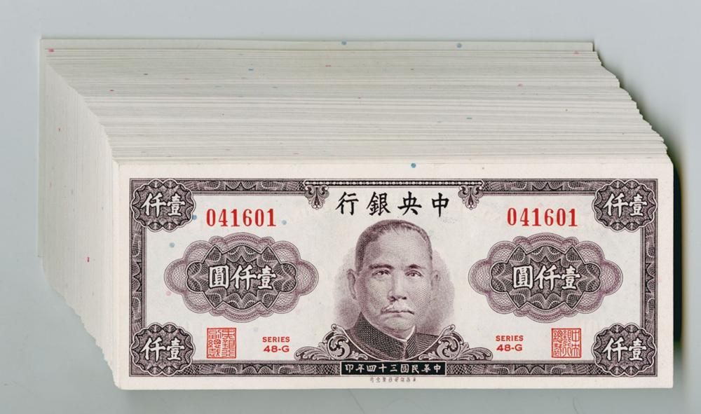 Central Bank of China, 1945 Issue Uncirculated Pack of 100.