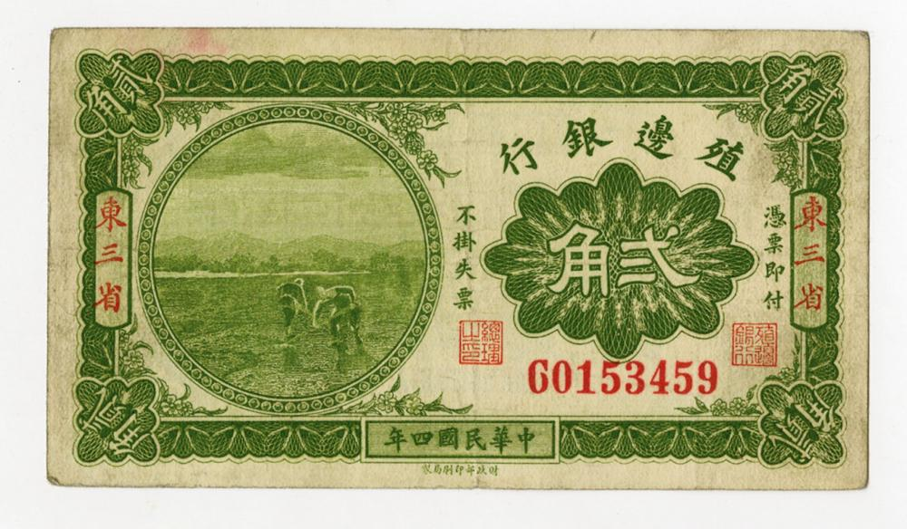 "Bank of Territorial Development, 1915. ""Manchuria"" Branch Issue."