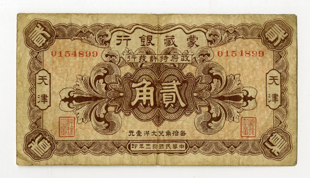 "Great Northwestern Bank, 1924 ""Tientsin"" Issue Banknote"
