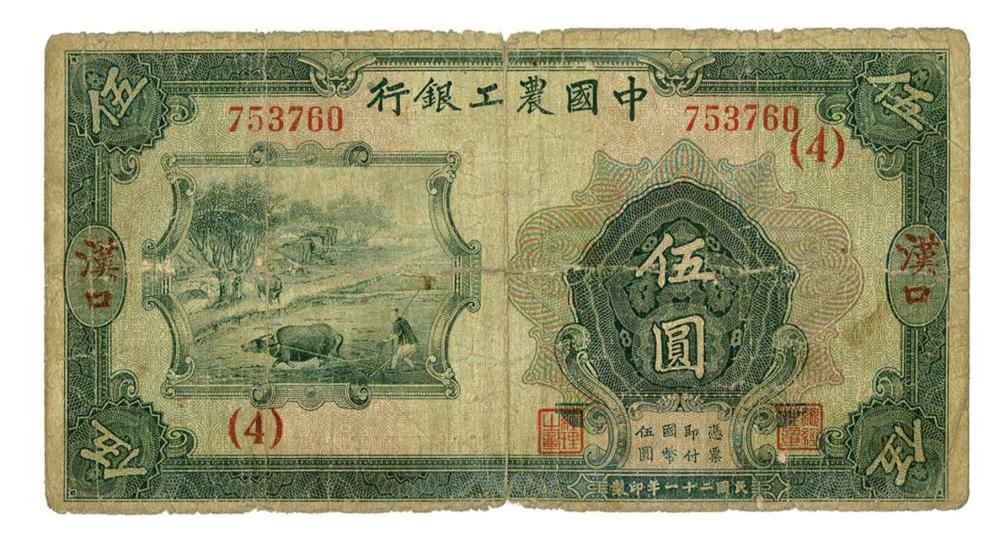 "Agricultural and Industrial Bank of China, 1932 ""Hankow"" Issue."
