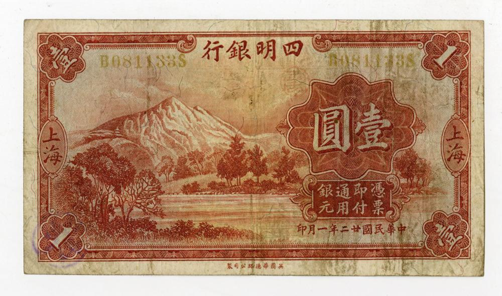 Ningpo Commercial Bank, 1933 Issue.