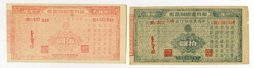 Farmers Bank of China, 1942 Savings Bond Pair.