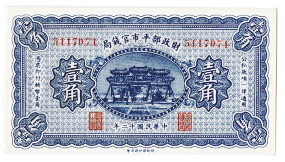 Market Stabilization Currency Bureau, 1923 Issue Banknote.