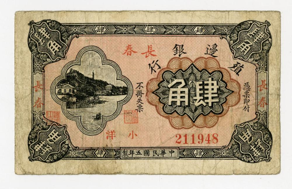 "Bank of Territorial Development, 1916. ""Chang Chun"" Branch Issue."