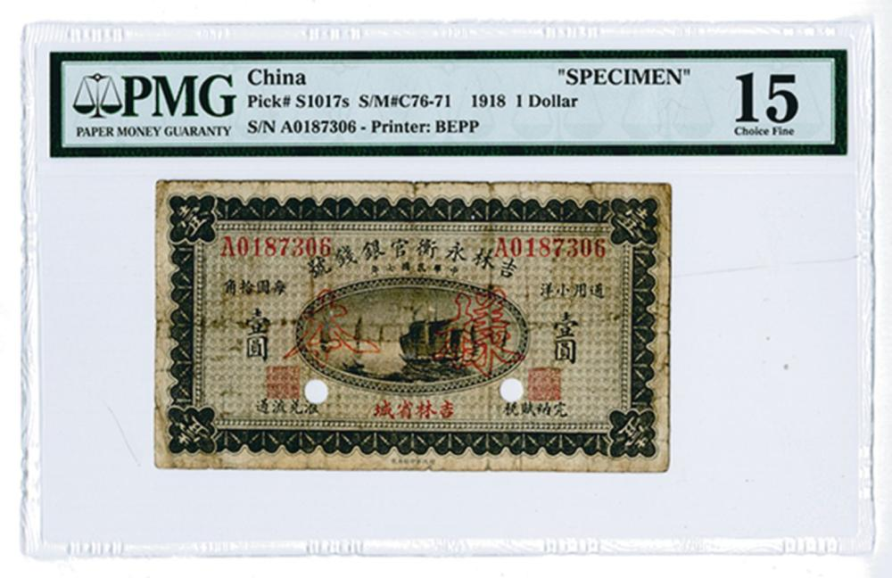 "Yung Heng Provincial Bank of Kirin, 1918 ""Dollar"" Issue Specimen Banknote"