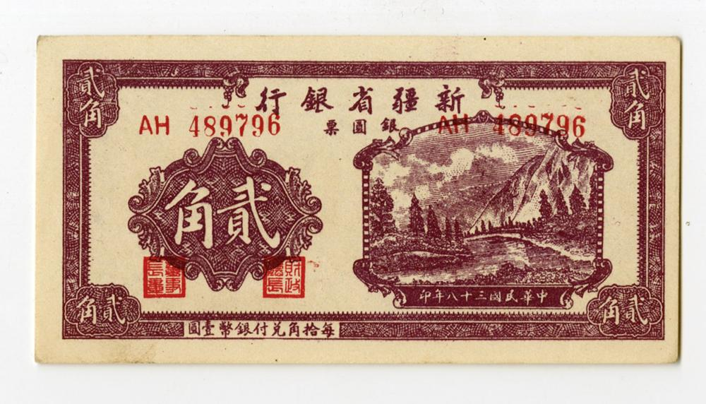 Sinkiang Provincial Bank, 1949 Issue Banknote