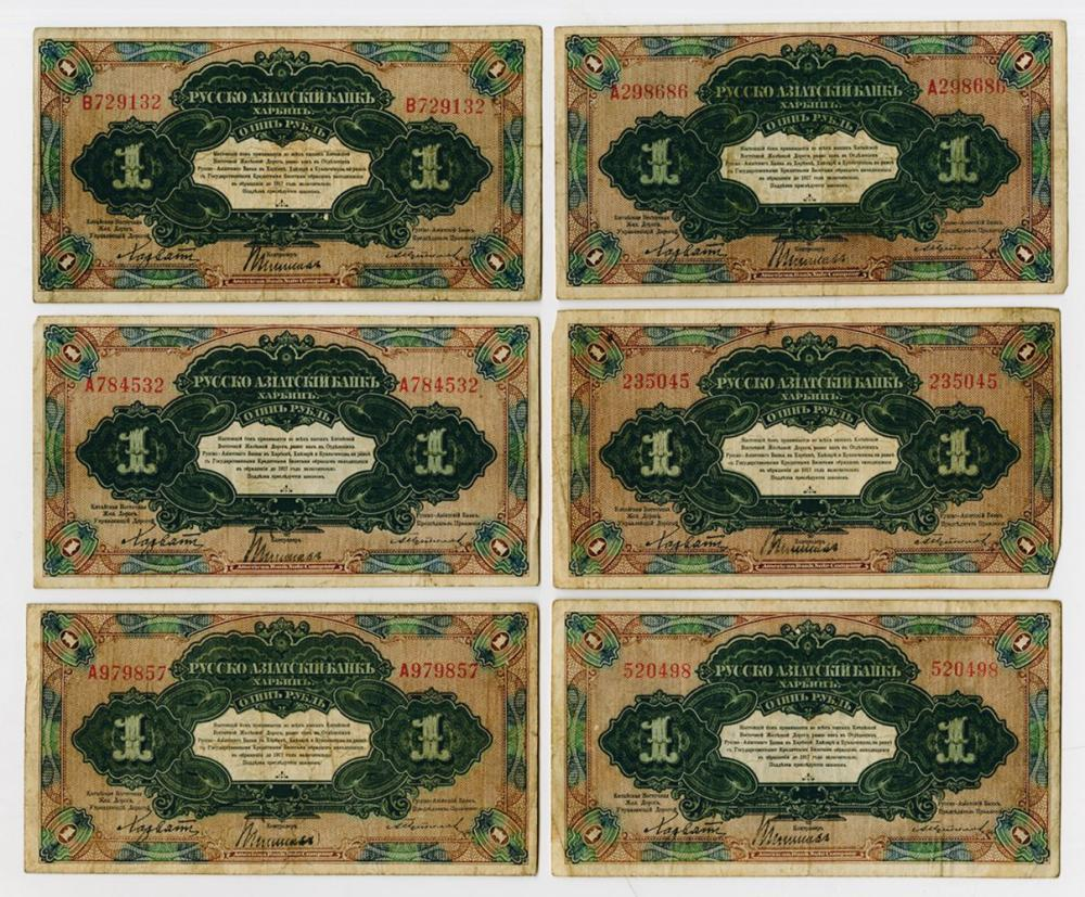 Russo - Asiatic Bank, 1917 Issue Quintet.
