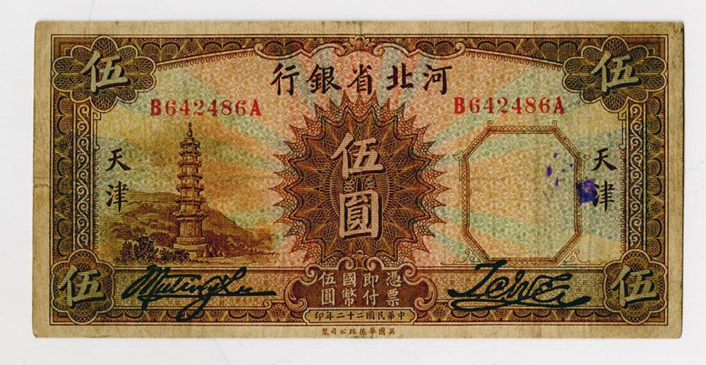 Provincial Bank of Hopei, 1933 Issue Banknote.
