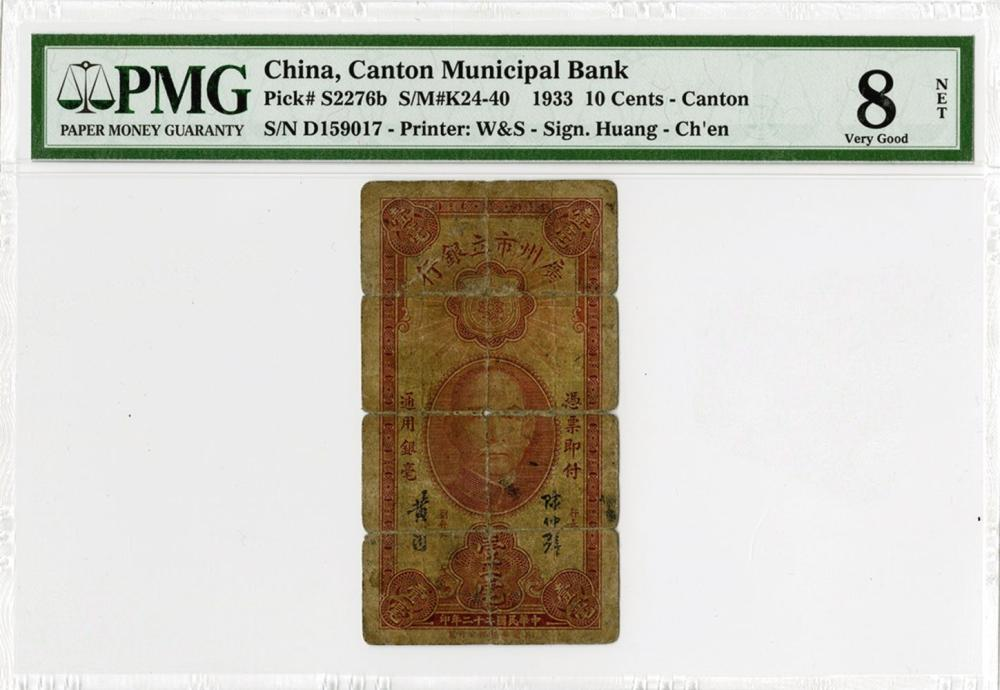 Canton Municipal Bank, 1933 Issue Banknote Rarity.