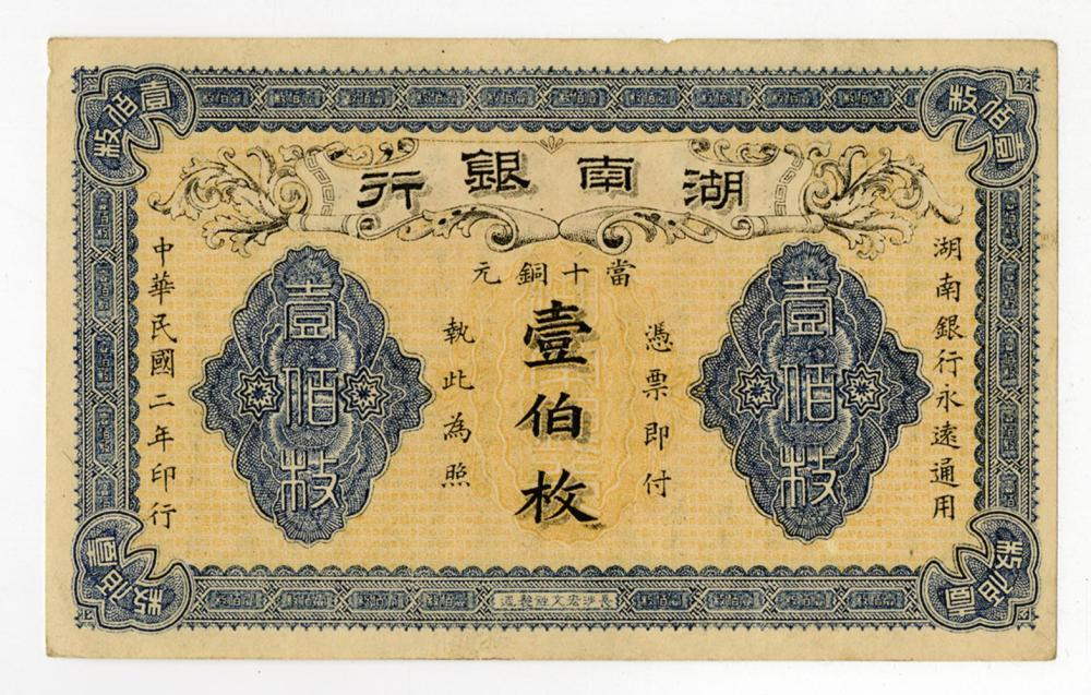 "Hunan Provincial Bank, 1913 Issued ""Copper Coin"" Issue Banknote."
