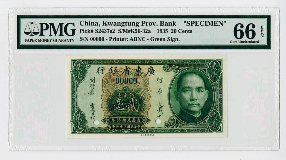 Kwangtung Provincial Bank, 1935 Local Currency Issue Specimen.