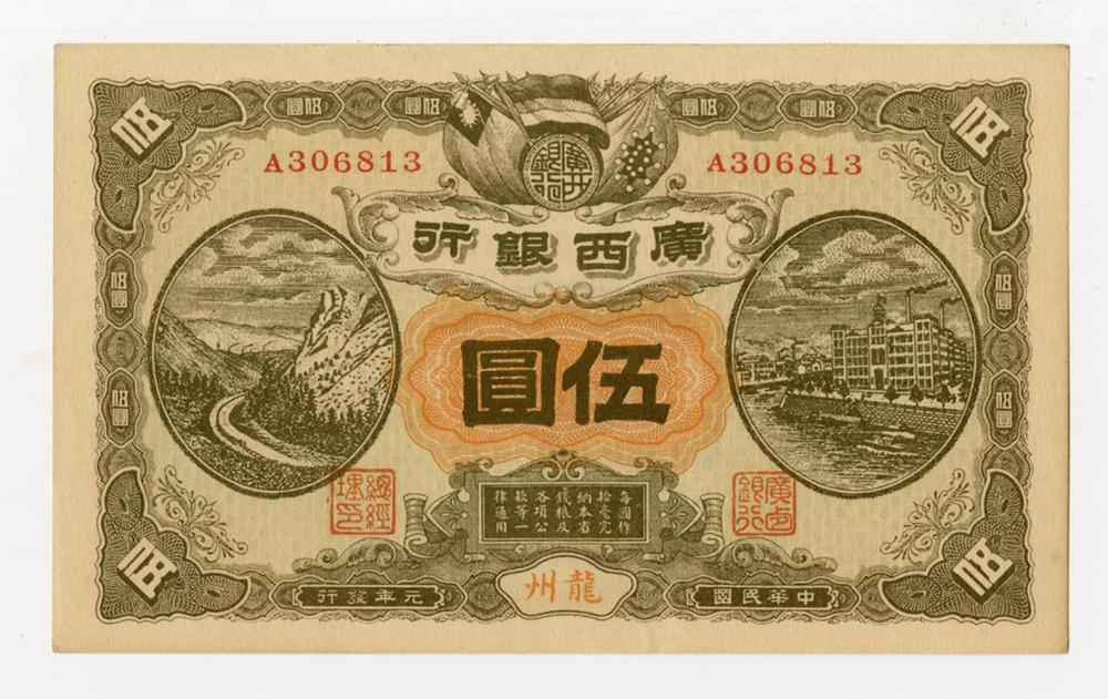 "Kwangsi Bank, 1912 ""Lungchow"" Issue Banknote"