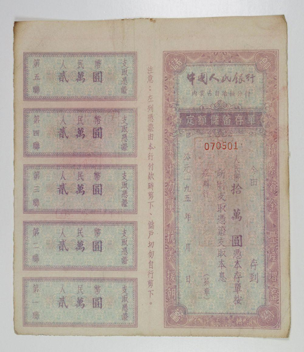 Inner Mongolia District branch of the People's Bank of China in 1950s, Fixed amount deposition receipt.