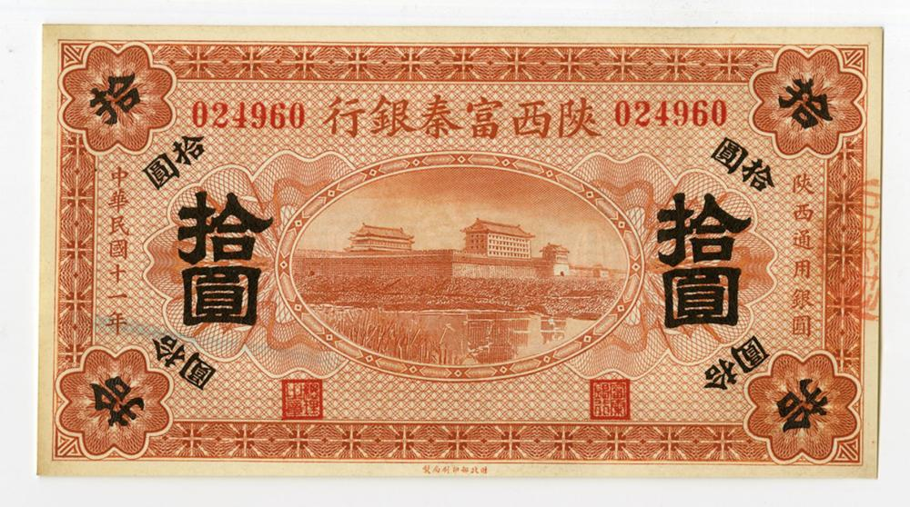Fu Ching Bank of Shensi, 1922 Issue Banknote.