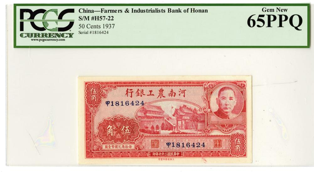 Farmers & industrialists Bank of Honan, 1937 Issued Private Banknote.