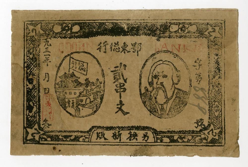 East Hupeh Bank, 1931 Communist Issue Banknote.