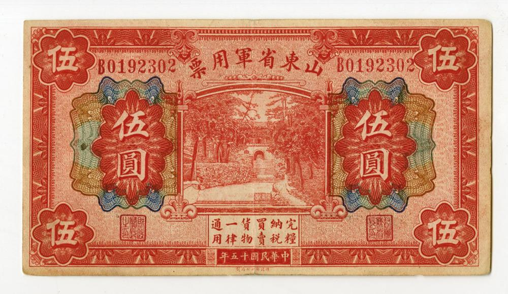 Provincial Army of Shantung, 1926 Issued Banknote.