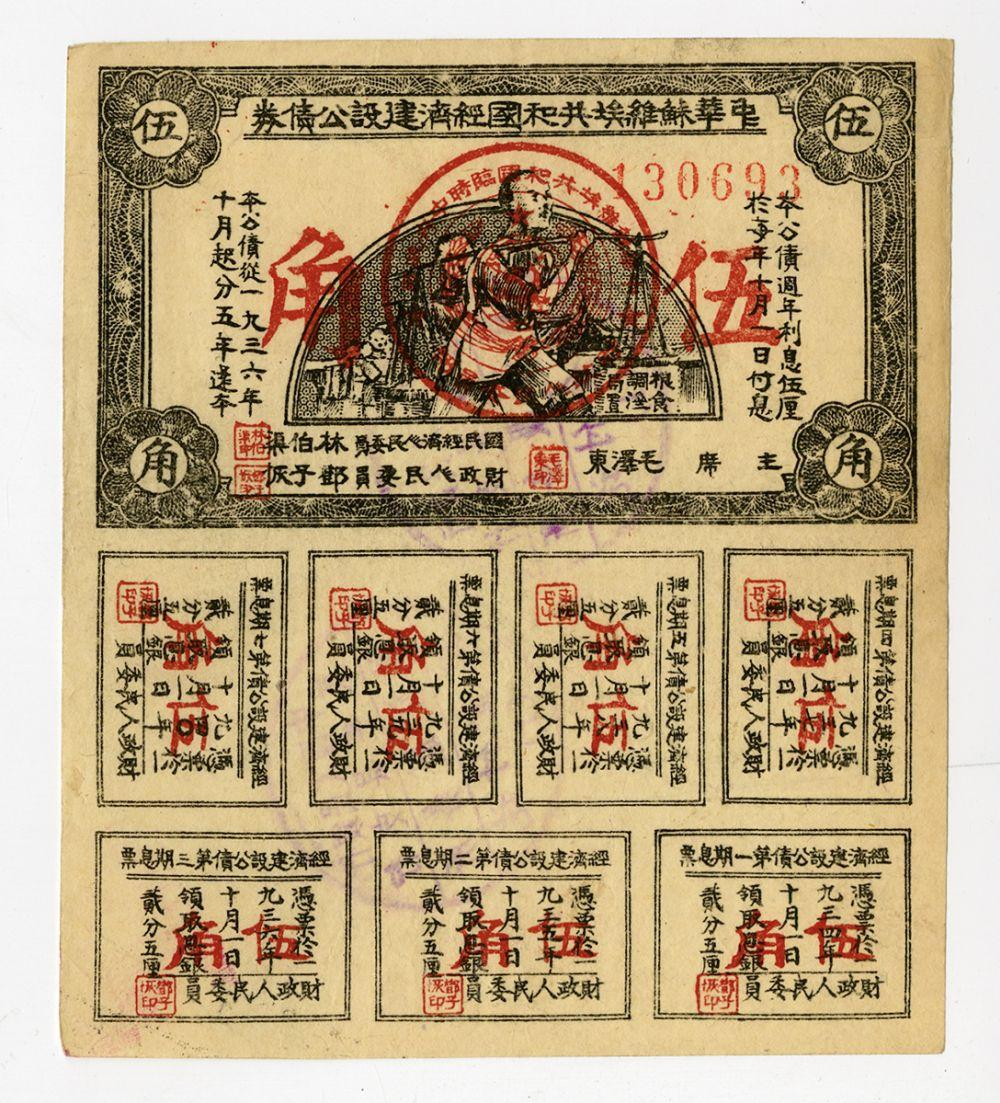 Chinese Soviet Republic- Public Bond, 1936 Issue.